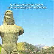 Έλληνας δημοσιογράφος ειρωνεύεται το Οβριόκαστρο Κερατέας και τον αγώνα κατά της εγκατάστασης χωματερής