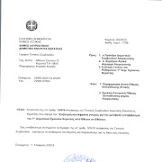 Αρνητική η γνωμοδότηση του τοπικού συμβουλίου Κερατέας για τον υποβιβασμό του 1ου Δημοτικού Σχολείου από 8/θέσιο σε 6/θέσιο