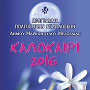 Πρόγραμμα Πολιτιστικών Εκδηλώσεων Δήμου Μαρκοπούλου Μεσογαίας (καλοκαίρι 2016)