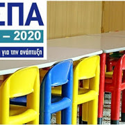 Ξεκίνησε η ηλεκτρονική υποβολή των αιτήσεων στο πρόγραμμα του ΕΣΠΑ για τους παιδικούς σταθμούς