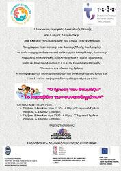 Παιδοψυχαγωγική Υποστήριξη παιδιών των ωφελουμένων του έργου από 6 έως 12 ετών το Σάββατο 8 Απριλίου στο Δήμο Λαυρεωτικής