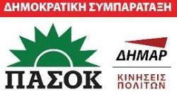 ΠΑΣΟΚ-ΔΗΜΑΡ: «Απαράδεκτη η επικείμενη κατάργηση του υποκαταστήματος ΕΦΚΑ Λαυρίου (πρώην ΙΚΑ Λαυρίου)»